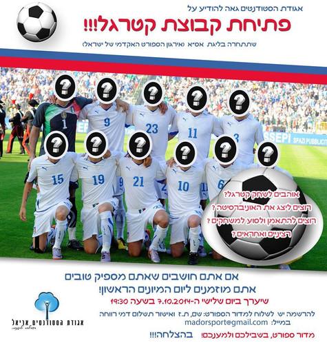 אגודת הסטודנטים גאה להודיע על פתיחת קבוצת כדורגל אולמות!!!!