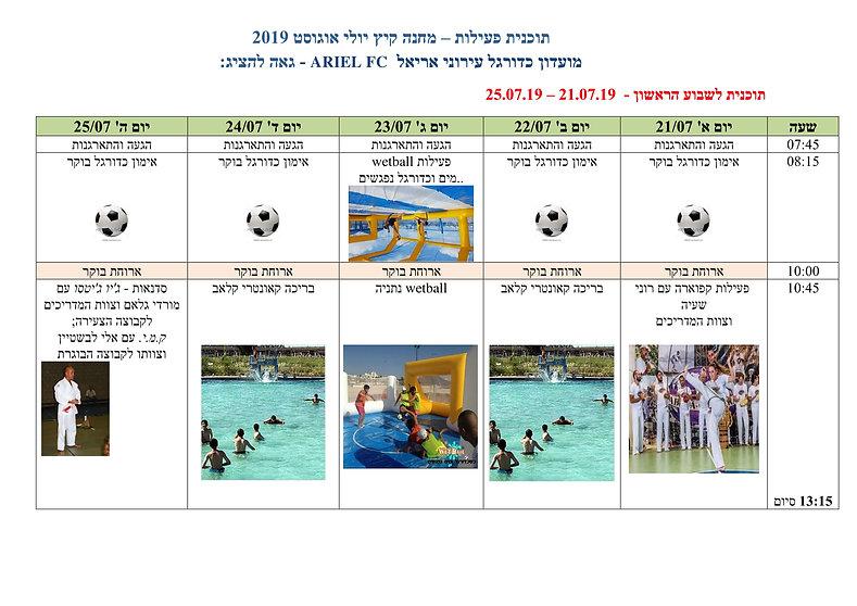 תוכנית פעילויות - מחנה קיץ 2019- 21.7-8.