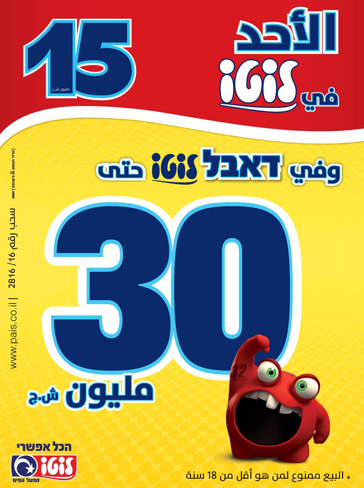 30-lotto-moda