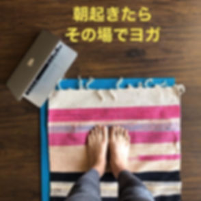 ヨガ_01.JPG