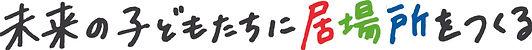 コピー(たて).jpg