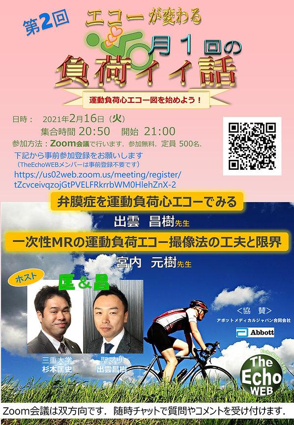 TheEchoWEB_運動負荷シリーズ.jpg
