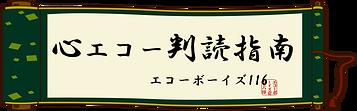 心エコー判読指南巻物.png