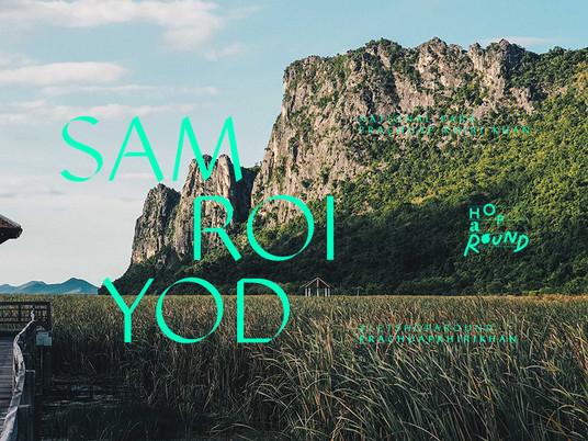 Sam Roi Yod มหัศจรรย์แห่งขุนเขาและท้องทะเล