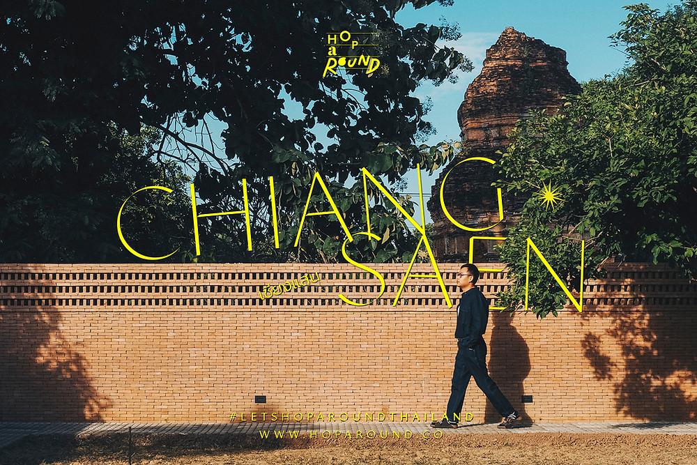 เชียงแสน...เมืองแสนสุข Chiang Sean รีวิวเมืองเชียงแสน เที่ยวเมืองเชียงแสน เที่ยวเชียงแสน เชียงแสน