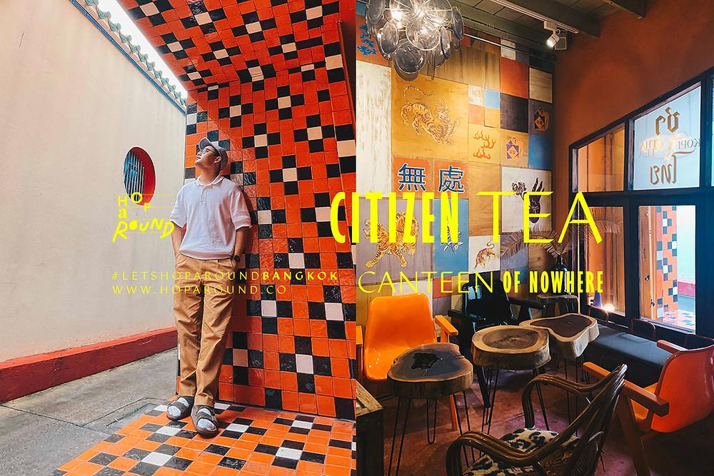 Citizen tea canteen of nowhere ร้านชาไทย นั่งจิบชาชิลๆ และ ช้อปงานคราฟท์เพลินๆ ณ ตลาดน้อย Lets Hoparound Bangkok ร้านชา ชาไทยอร่อย คาเฟ่ ร้านขายชา คาเฟ่ชา คาเฟ่ตลาดน้อย Crafts Showroom Bangkok City Guide Let s Hoparound Bangkok Tea Room Creative Space Charoenkrung Creative District คาเฟ่น่าไป คาเฟ่เปิดใหม่ กรุงเทพ คาเฟ่เปิดใหม่กรุงเทพ Saran Yen Panya ศรัณย์ เย็นปัญญา คาเฟ่ตลาดน้อย ย่านตลาดน้อย