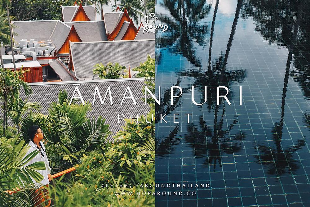 amanpuri อมันปุรี รีวิว อมันปุรี ราคา ริวิวโรงแรม รีวิวโรงแรมภูเก็ต รีวิวรีสอร์ต ภูเก็ต นอนที่ไหนดีในภูเก็ต เที่ยวภูเก็ต ที่พักภูเก็ต amanoi aman kyoto amansara amandari amanemu aman tokyo amanpulo amantaka aman nai lert bangkok เพจรีวิวโรงแรม เพจรับรีวิวโรงแรม เพจรีวิวรีสอร์ต