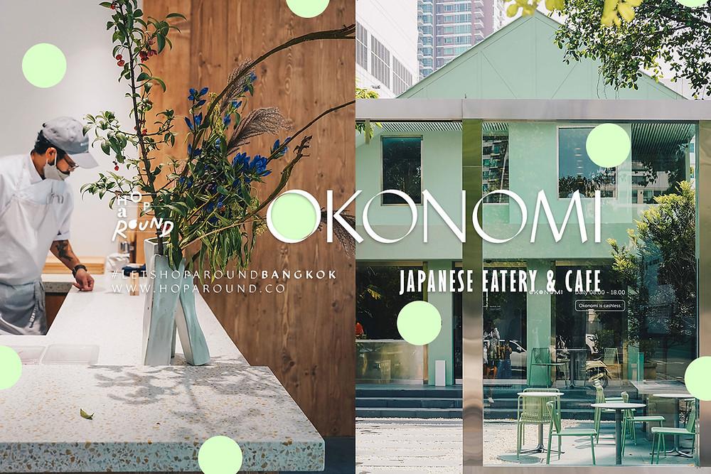 OKONOMI คาเฟ่เปิดใหม่สไตล์ญี่ปุ่น ที่เสิร์ฟตั้งแต่อาหารเช้าไปจนถึงเครื่องดื่มและเบเกอรี่ คาเฟ่เปิดใหม่ คาเฟ่ย่านสุขุมวิท อาหารเช้า ร้านอาหารเช้า ร้านอาหารญี่ปุ่น Japanese cafe in Bangkok Cafe New Cafe Cafe Hopping Okonomi Japanese eatery & cafe รีวิวร้านคาเฟ่ รีวิวร้านOkonomi ที่จอดรถ ที่จอดรถร้าน Okonomi