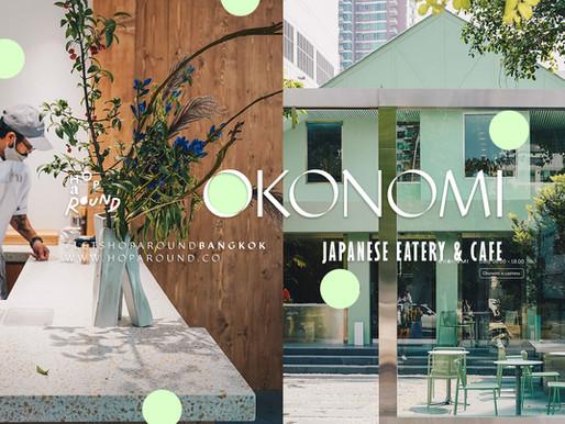 OKONOMI คาเฟ่เปิดใหม่สไตล์ญี่ปุ่น ที่เสิร์ฟตั้งแต่อาหารเช้าไปจนถึงเครื่องดื่มและเบเกอรี่