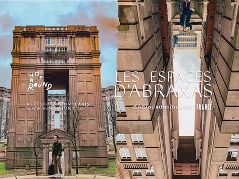 Les Espaces D'Abraxas ทะลุมิติสู่อพาร์ทเม้นท์ดีไซน์แปลก ณ ชานเมืองปารีส