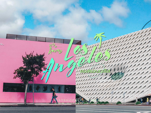 Los Angeles (L.A) 6 ย่านเด็ดในลอสแองเจอลิส