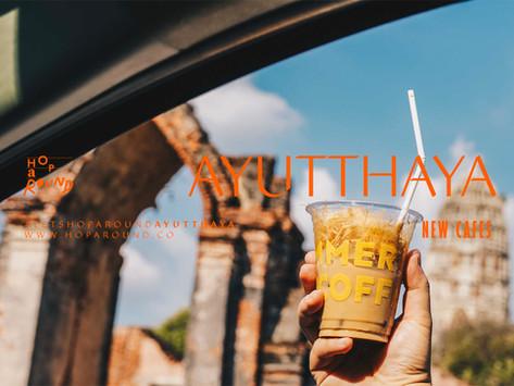 คาเฟ่เปิดใหม่อยุธยา Ayutthaya Lifestyle ใหม่ในกรุงเก่า