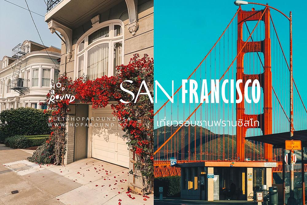 เที่ยวรอบเมือง San Francisco Travel เที่ยวอเมริกา เที่ยว USA Road trip review รีวิวอเมริกา ฉีดวัคซีนอเมริกา ซานฟรานซิสโก เดินเที่ยว