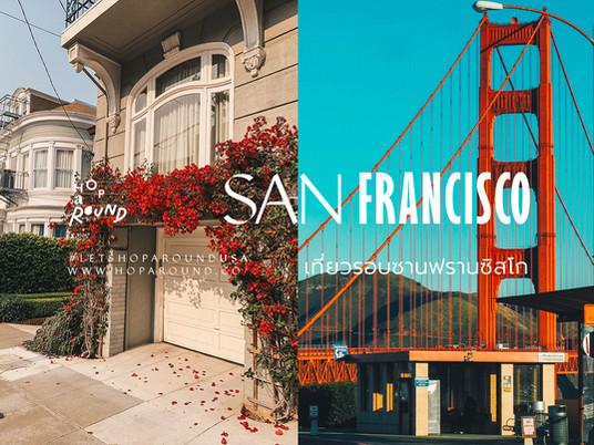 เที่ยวรอบเมือง San Francisco