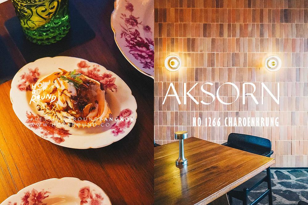 Aksorn ย้อนรอยต้นตำรับอาหารไทยยุค Post-WWII รีวิวห้องอาหารอักษร เจริญกรุง เซ็นทรัล ดิ ออริจินัลสโตร์ จากเชฟ David Thompson รีวิวร้านอาหาร อาหารไทยโบราณ ขนมไทยโบราณ สูตรต้นตำรับ