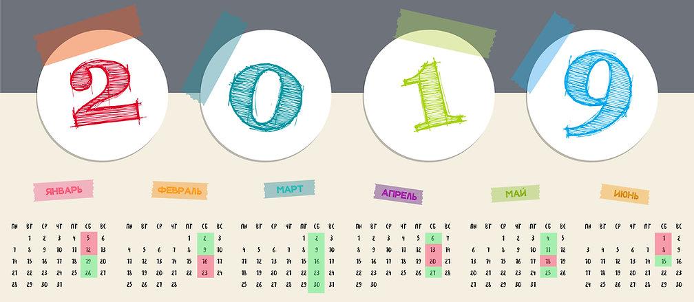 Calendar-2019.jpg