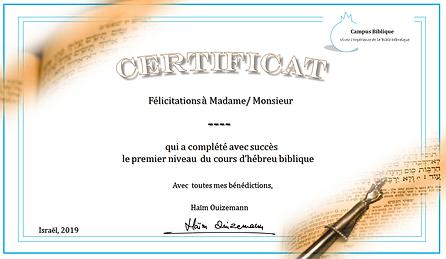 modele de certificat hebreu biblique.png