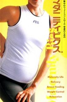 マタニティビクス(2009)