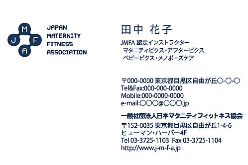 協会オリジナル名刺 表印刷