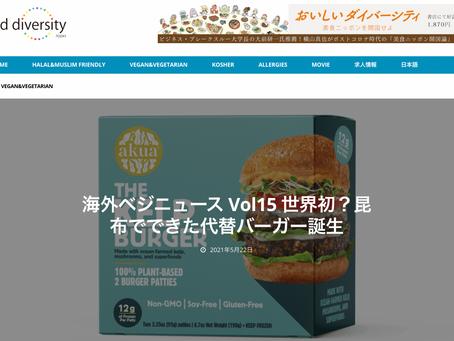 記事「海外ベジニュース Vol15 世界初?昆布でできた代替バーガー誕生」がFood Diversity Todayにて公開されました。