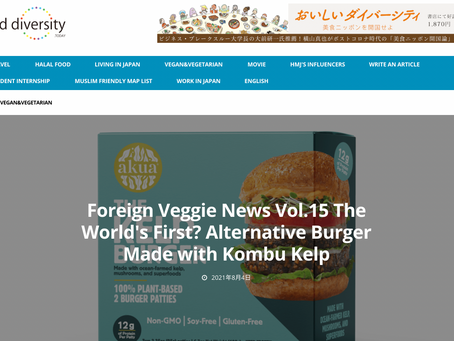 """""""Foreign Veggie News Vol.15 The World's First? Alternative Burger Made with Kombu Kelp"""" Is Published"""