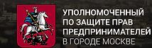 уполномоченный лого .png