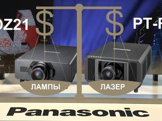 Panasonic PT-RZ21КE, лазерный аналог самого популярного проектора для 3D-мэппинга PT-DZ21E, будет по