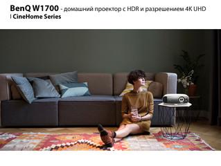 Проектор BenQ W1700 – в продаже в России!