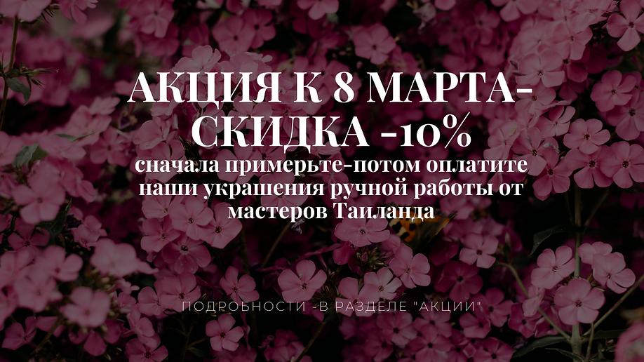 АКЦИЯ К 8 МАРТА-СКИДКА -10%(1).png