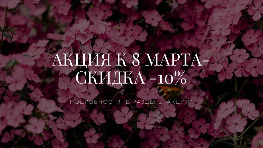 АКЦИЯ К 8 МАРТА-СКИДКА -10%.png