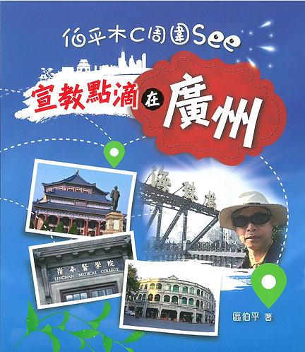 宣教點滴在廣州