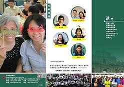 Macau032021.jpg