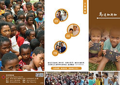 Madagasacar032021.jpg