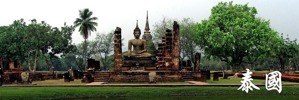 泰國1.jpg