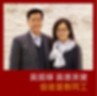 websitemissionarywong.jpg