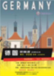 德國宣教新機遇(海報)0.jpg