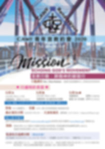 CAWF - 2020 mission poster_hk_final.jpg