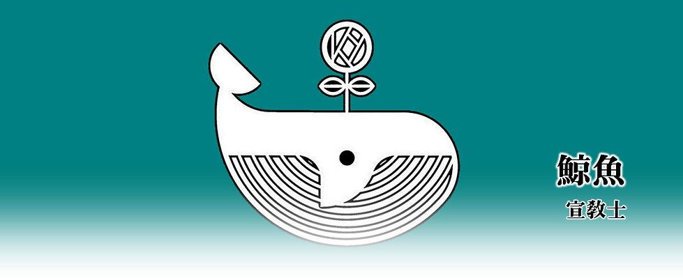 鯨.jpg