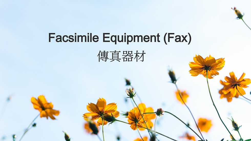 Facsimile Equipment (Fax) 傳真器材