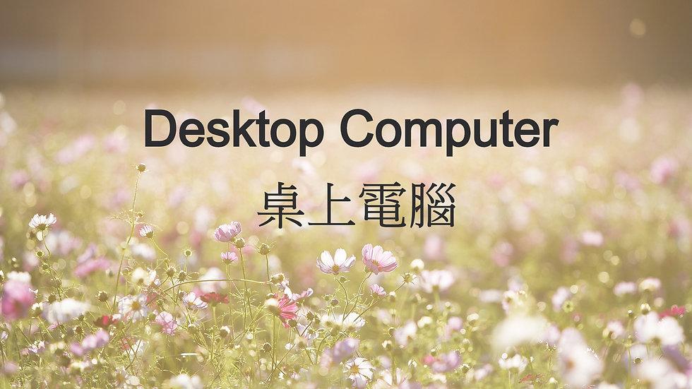 Desktop Computer 桌上電腦