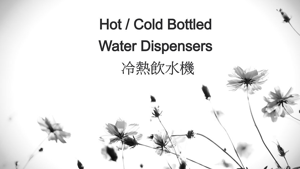 Hot / Cold Bottled Water Dispensers 冷熱飲水機