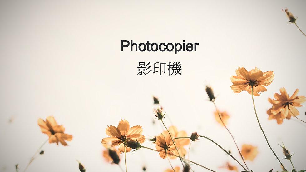 Photocopier 影印機