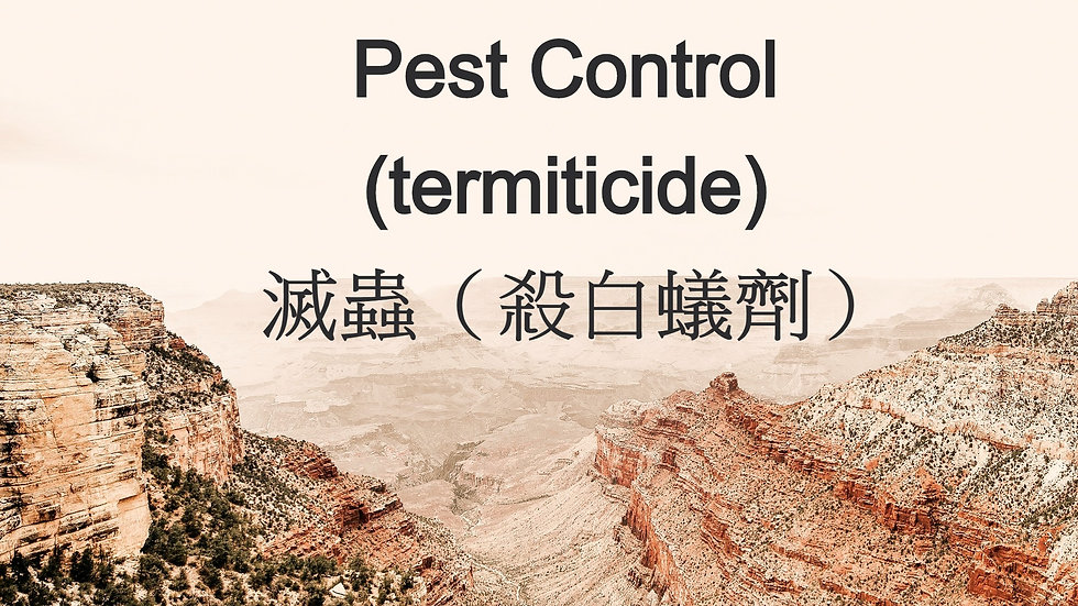 Premise® 200 SC 水性白蟻藥液 Bayer Premise® 200 SC Liquid Termiticide