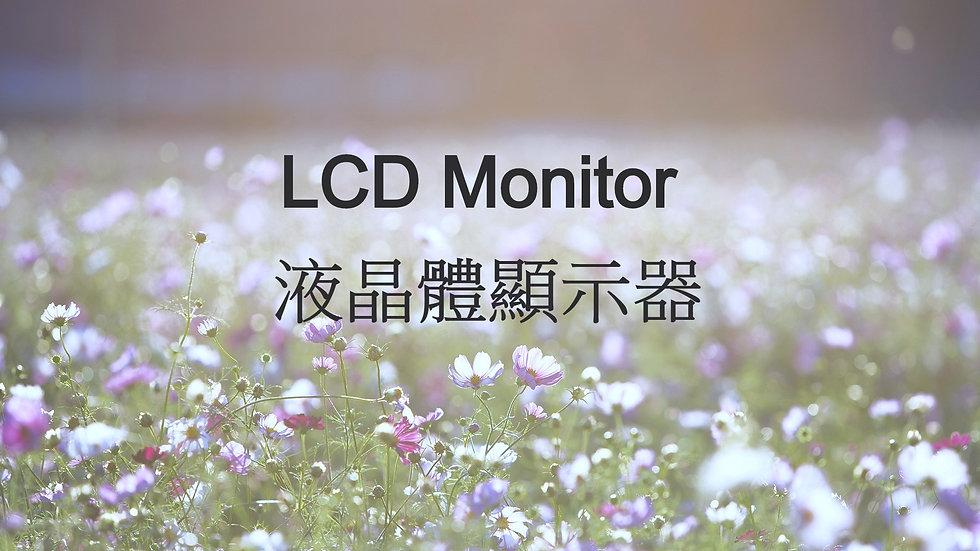 LCD Monitor 液晶體顯示器
