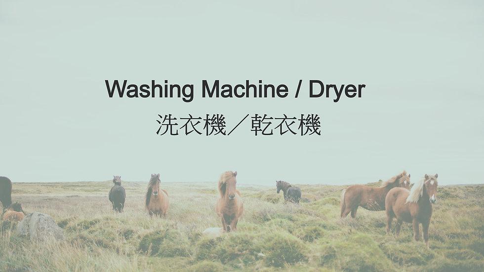 Washing Machine / Dryer 洗衣機/乾衣機