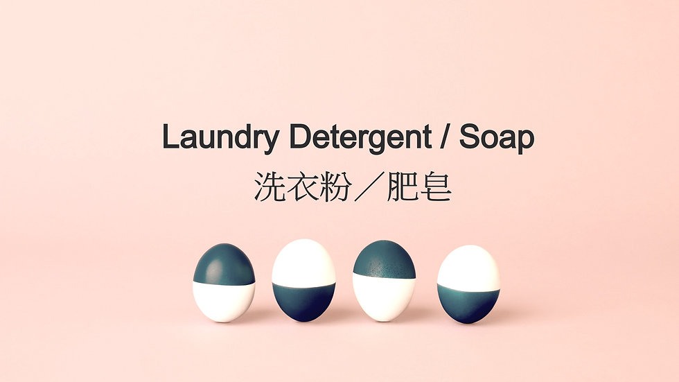 美好人生 多功能海水洗劑 Beautiful Life Multi-functional Washing Powder