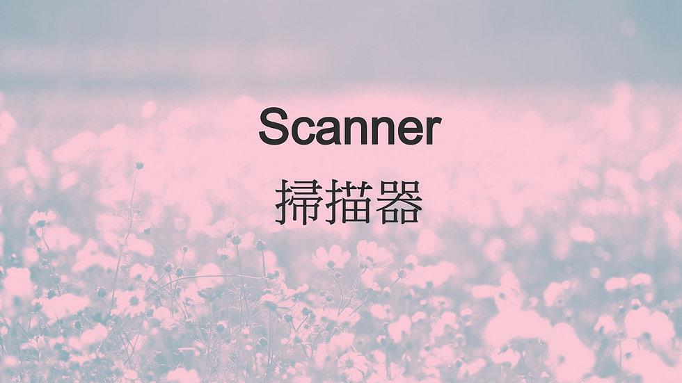 Scanner 掃描器