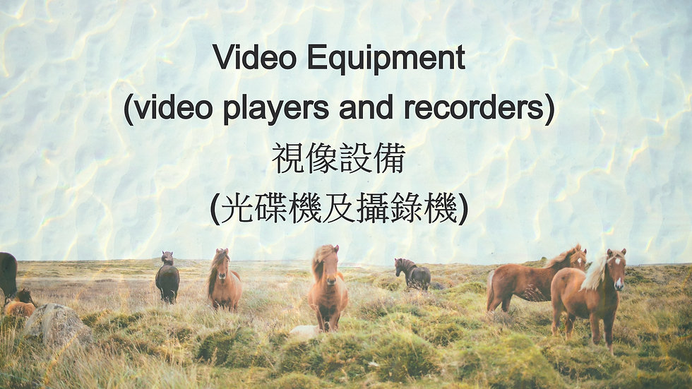 Video Equipment (video players and recorders) 視像設備(光碟機及攝錄機)
