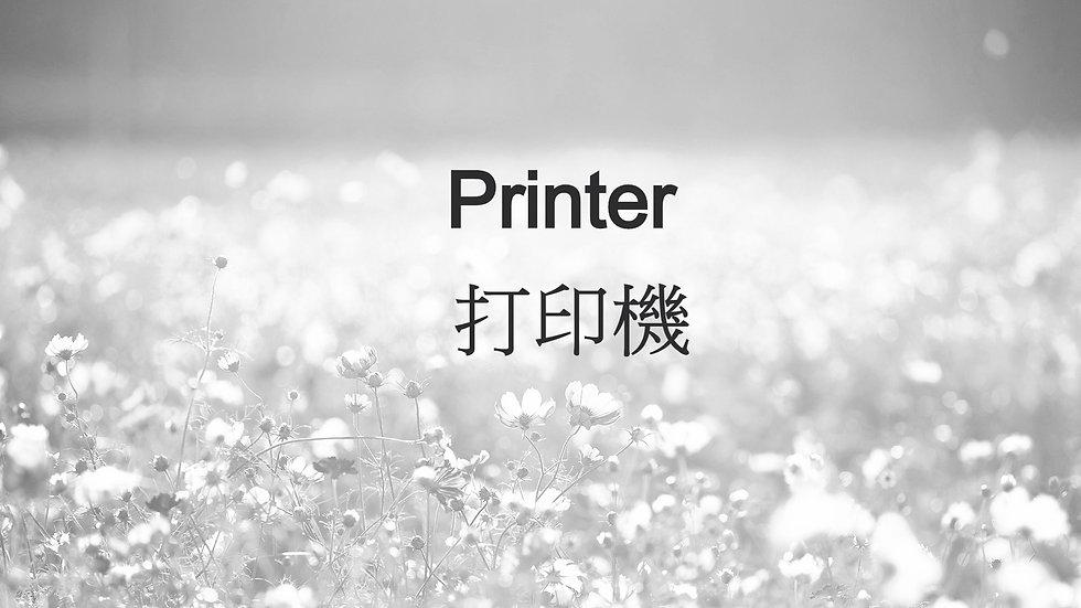 Printer 打印機