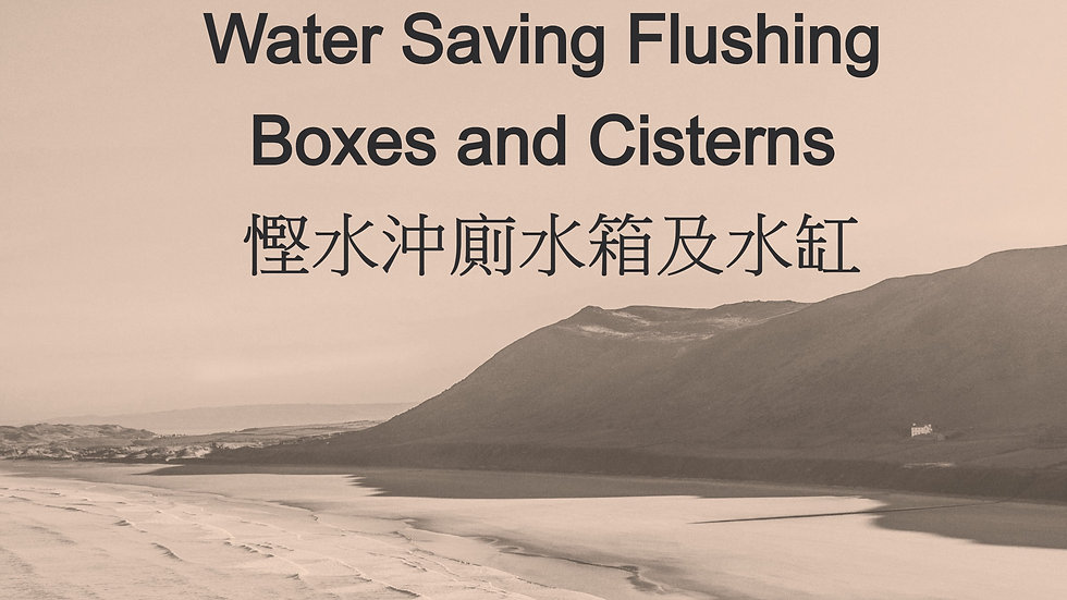 Water Saving Flushing Boxes and Cisterns 慳水沖廁水箱及水缸